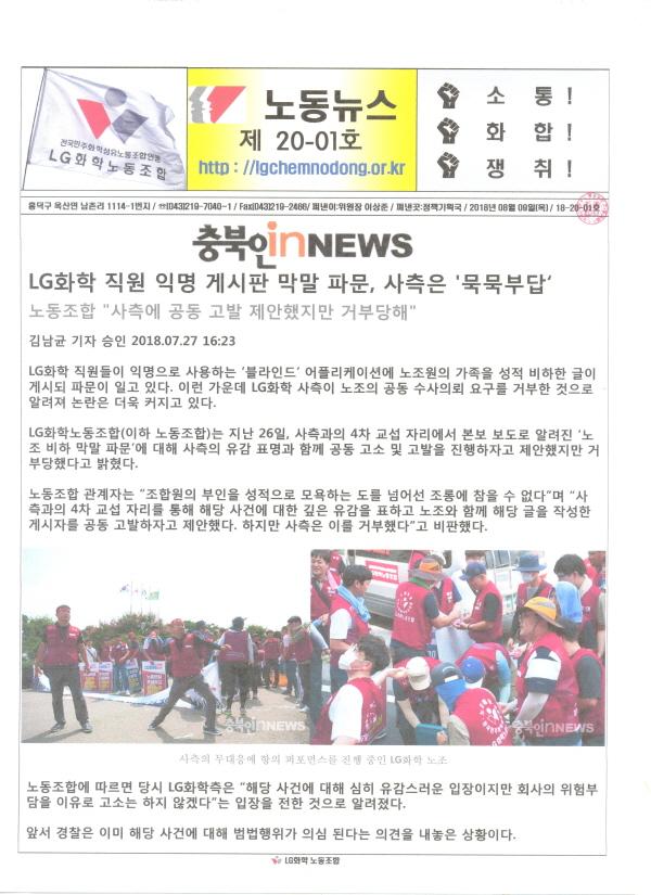 노동뉴스 20-01호(18.08.09)